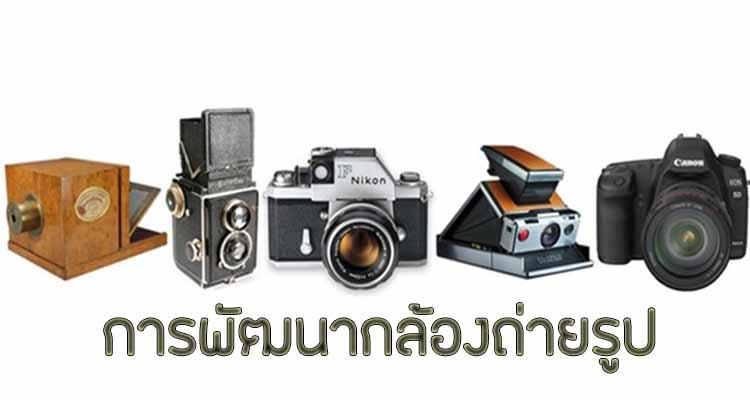เทคโนโลยีการถ่ายภาพที่พัฒนาขึ้นในปัจจุบัน จากอนาล็อคสู่ดิจิตอล