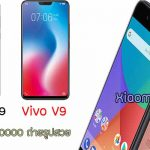 โทรศัพท์ มือ ถือ ที่ กล้อง ชัด ที่สุด ในราคาหลัก10000 (Huawei Y9, Vivo V9, Xiaomi Mi A1)