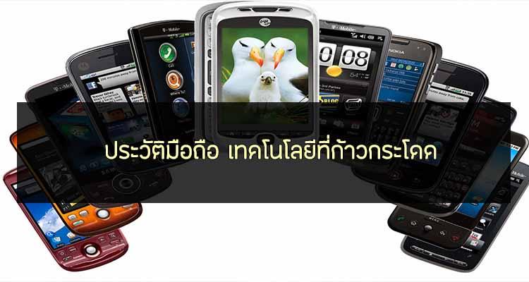 smartphones Past